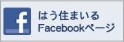 はう住まいるFacebookページ